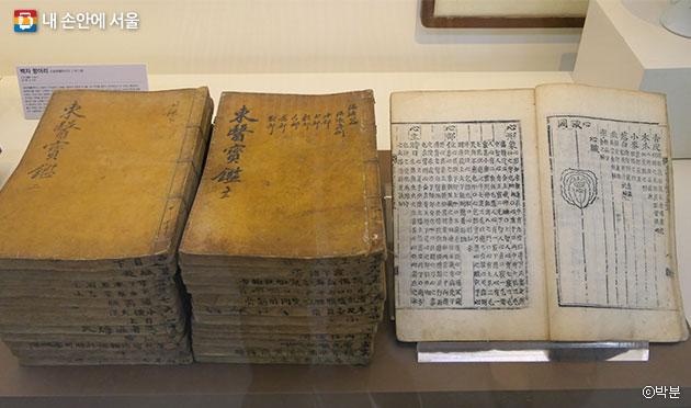1814년 간행한 동의보감 완영중간본(完營重刊本), 25권 25책 완질을 다 갖추었다. ⓒ박분