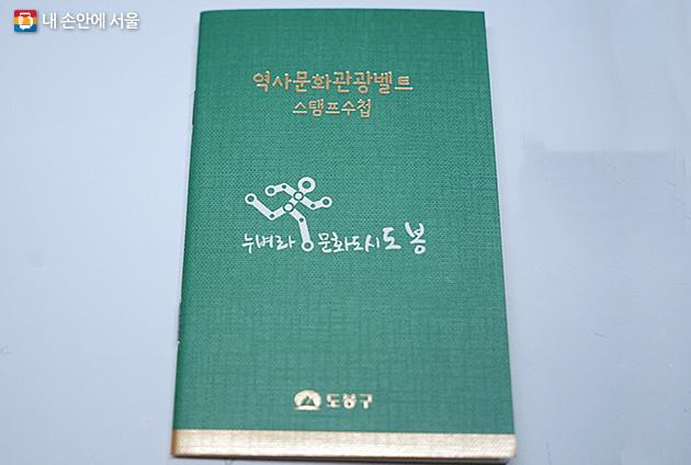도봉구 역사문화관광벨트 스탬프수첩