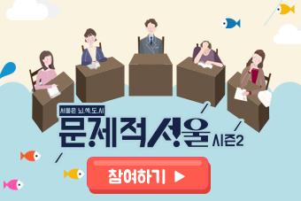 서울은 뇌.섹.도시 / 문제적서울 시즌2/ 참여하기