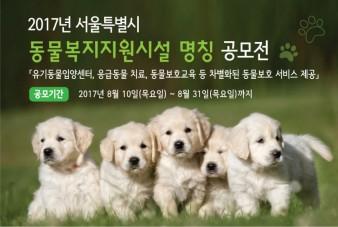 서울특별시 동물복지지원시설 명칭 공모전