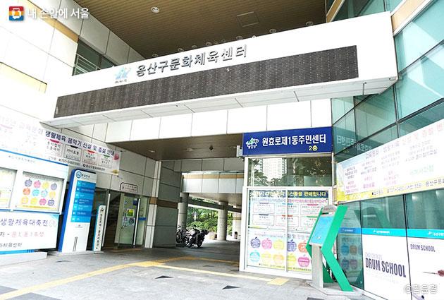 지난 7월 새롭게 `찾동` 운영을 시작한 원효로제1동 주민센터 ⓒ김윤경