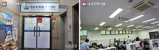 건물 2층에 자리한 원효로 제1동 주민센터 입구(좌)와 상담하기 더 쉽게 리모델링한 내부(우) ⓒ김윤경