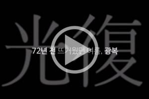"""[영상] 광복~촛불집회 """"광장이 있었다"""""""