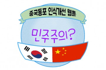 중국동포 인식개선 웹툰