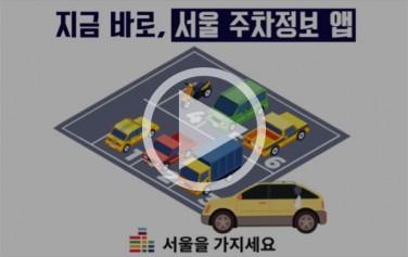 지금 바로, 서울주차정보 앱