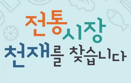 서울시전통시장공모