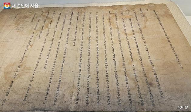 1853년 황해도 관찰사가 철종에게 올린 상소문 ⓒ박분