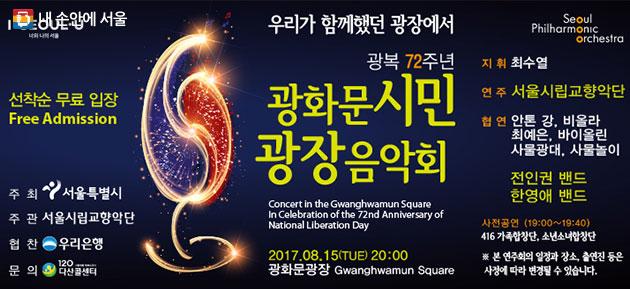 광복 72주년 광화문시민, 광장음악회