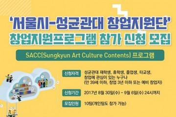 `서울시-성균관대 창업지원단` 창업지원프로그램 참가 신청 모집