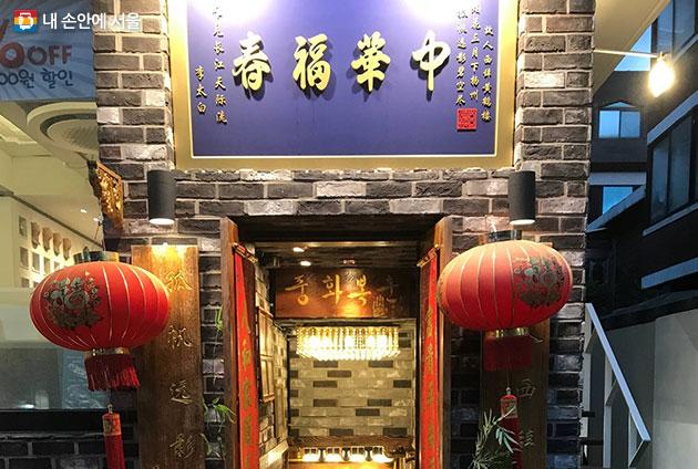 연담동 반지하에 자리 잡은 중식당 `중화복춘`, 정통 중화요리를 맛볼 수 있다.