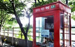 서울 장미공원길의 무인 도서관 ⓒ김종성