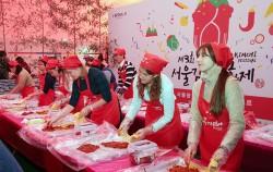 서울김장문화제 체험프로그램 참가자 모집