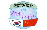 중국동포 인식개선 웹툰 5화