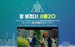 새롭다! `잘 생겼다! 서울 20` 시민참여 캠페인