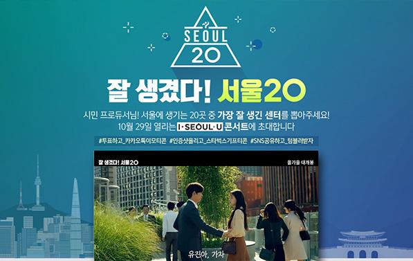 새롭다! '잘 생겼다! 서울 20' 시민참여 캠페인