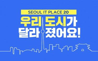 [카드뉴스] 잘 생겼다! 서울20은...