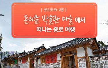 [카드뉴스] 돈의문박물관마을+종로여행