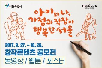 아이와 나, 가정과 직장이 행복한 서울을 위한 콘텐츠 공모전