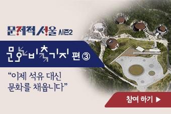 문화비축기지③/이젠 석유대신 문화를 채웁니다.