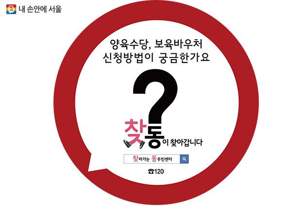 서울시와 라우드는 함께 찾동을 알리기 위해 캠페인을 전개한다