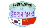 중국동포 인식개선 웹툰 4화