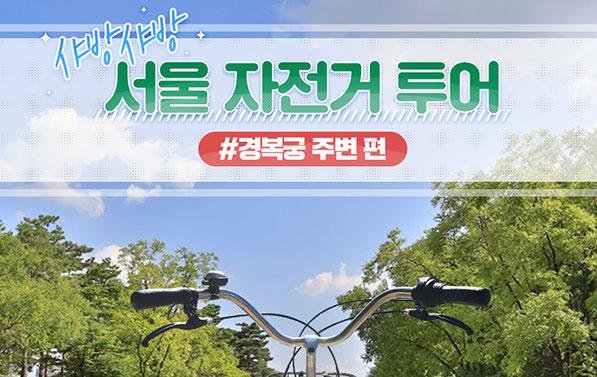 [카드뉴스] 따릉이로 경복궁 주변 여행