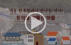 [영상] 서울에 새로 생긴 한옥마을?!