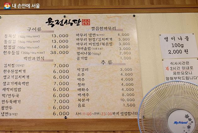 고기를 구워주는 방식의 다른 식당과 비교해서는 1,000~3,000원 정도 저렴한 편이다