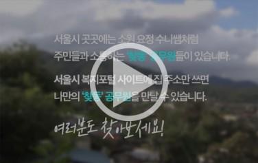 우리동네 소원요정 `'찾동 공무원`