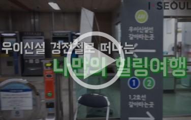 [영상]우이신설선으로 나만의 힐링여행