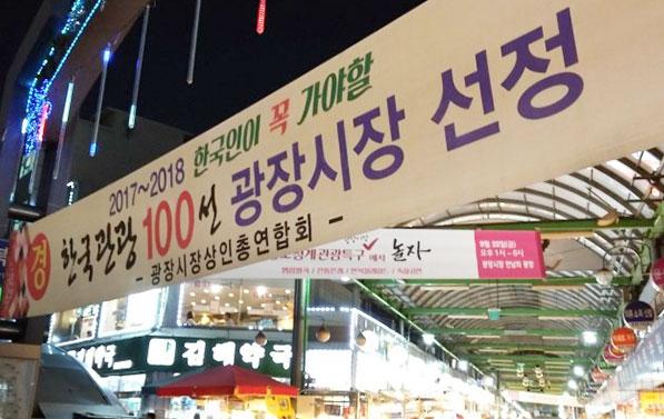 기름냄새 솔솔~ 북적북적 광장시장 빈대떡 가게