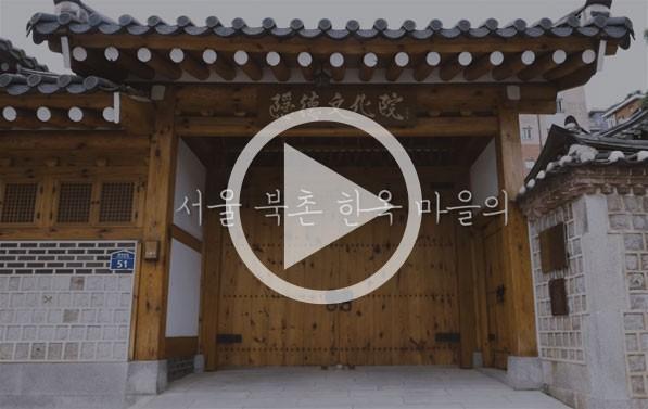 서울 북촌 한옥마을의