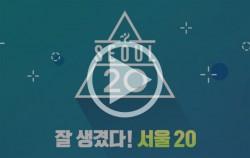 [영상] 잘 생긴 서울을 소개합니다!
