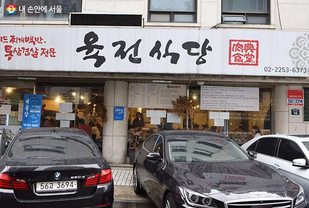 신설동 육전식당 1호점  모습