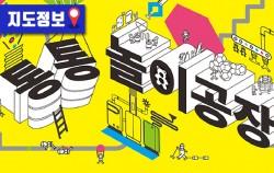 서울상상나라 신규체험 '통'에 담긴 놀이