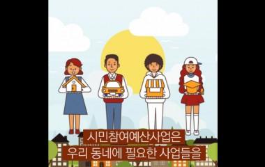 내손으로 서울시 예산
