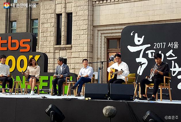 서울도서관 앞에서 진행된 북콘서트 ⓒ최은주