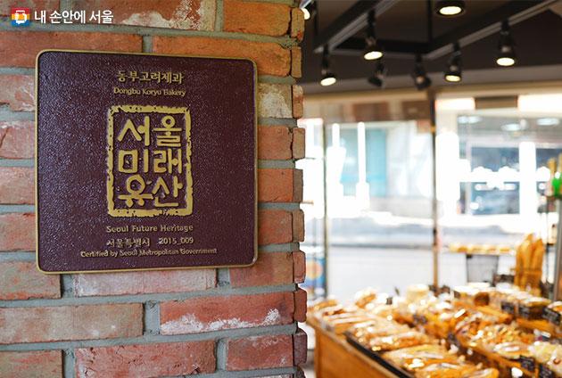 2015년 서울 미래 유산으로 지정된 동부고려제과