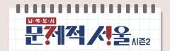 서울은 뇌.섹.도.시 / 문제적서울 시즌2