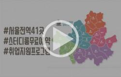 [영상] 취준생 무료카페 아세요?