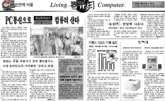 1990년대 신문에 실린 '용산전자상가' 관련 기사. 세운상가는 용산전자상가의 발전으로 점점 슬럼화되기 시작했다.