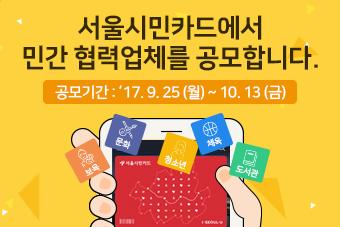 서울시민카드 플랫폼 참여 민간 협력업체 공모