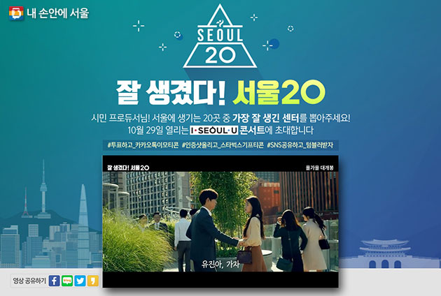 서울시는 모바일·온라인 투표 `잘 생겼다! 서울20`을 진행한다