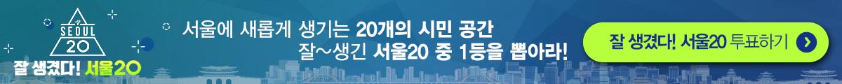 잘 생겼다! 서울20