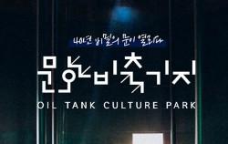 문화비축기지 OIL TANK SCUTURE PARK
