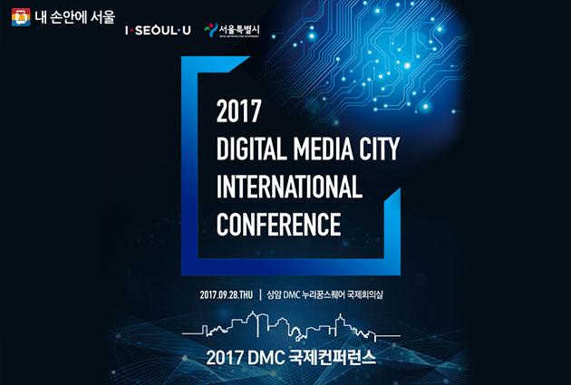 2017 DMC국제컨퍼런스