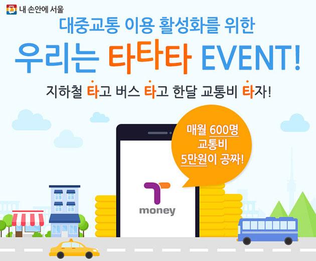 매월 600명에게 교통비 5만 원을 제공하는 타타타이벤트