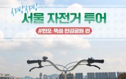 [카드뉴스] 따릉이 타고 한강공원