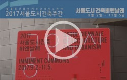 [영상] 9~10월 서울 가볼만 곳