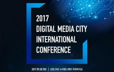 전문가들 상암으로...9.28 DMC 국제컨퍼런스